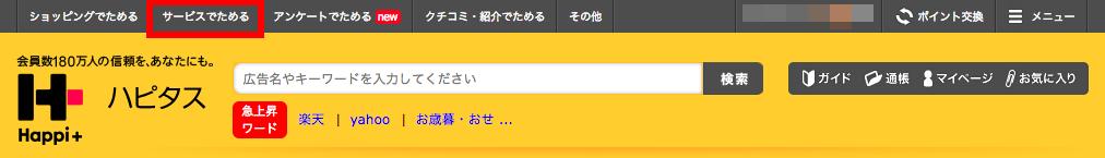 ハピタス_メニュー_サービス