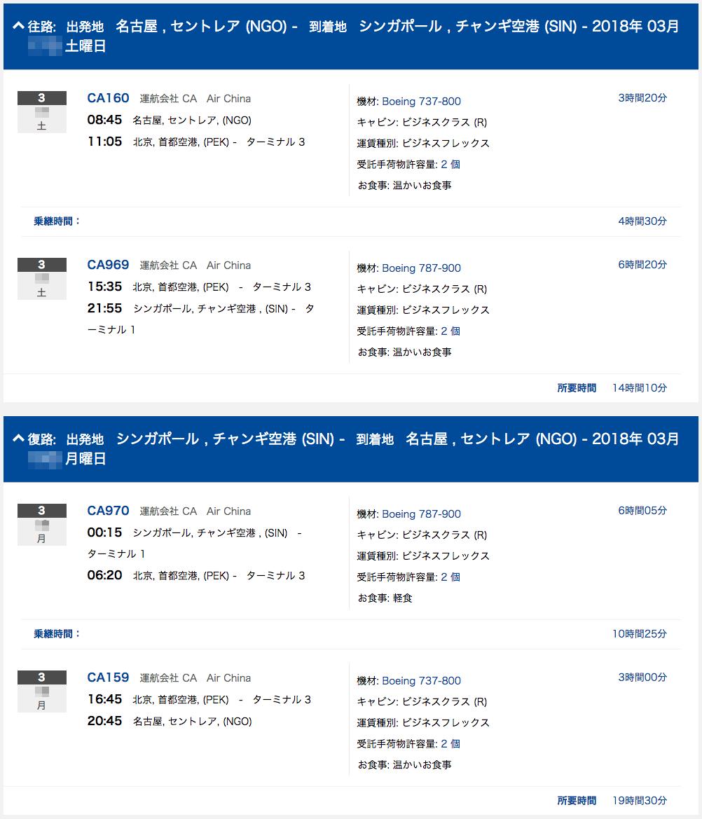 中国国際航空予約_1803