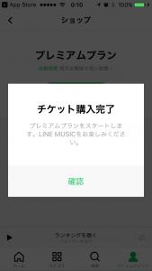 LineMusicPremium