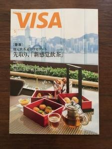 visa_magazine