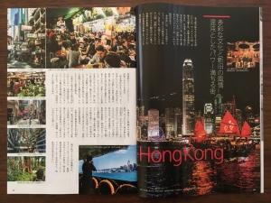 visa_magazine_hongkong