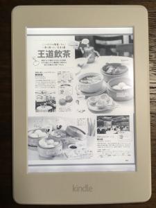 香港ガイドブック_Kindle
