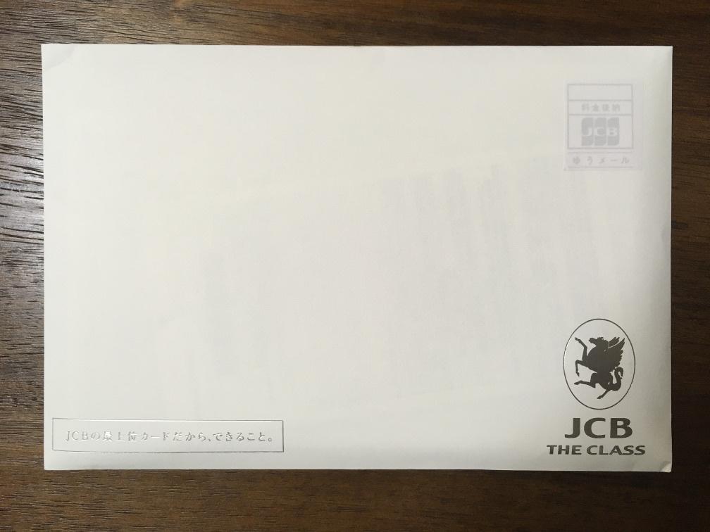 class_封筒