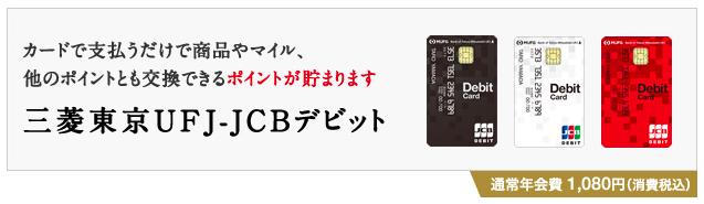 三菱東京UFJデビットバナー
