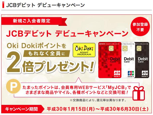 三菱東京UFJ_JCBデビットキャンペーン