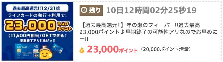 ちょびリッチ_ライフカード_171221