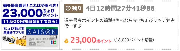 ちょびリッチ_セゾンカード_171218