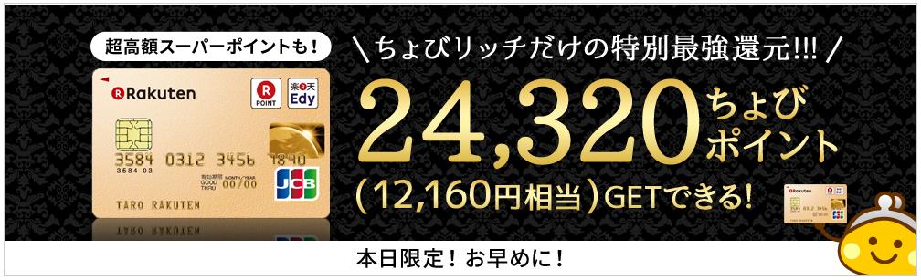 ちょびリッチ_楽天ゴールドカード_170721