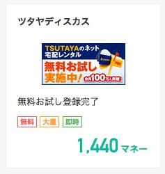 TSUTAYA DISCAS_ドットマネー