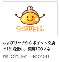 ドットマネー_ちょびリッチ