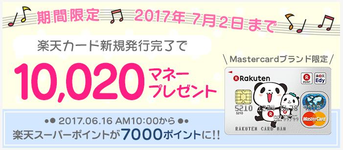 ドットマネー_楽天カード