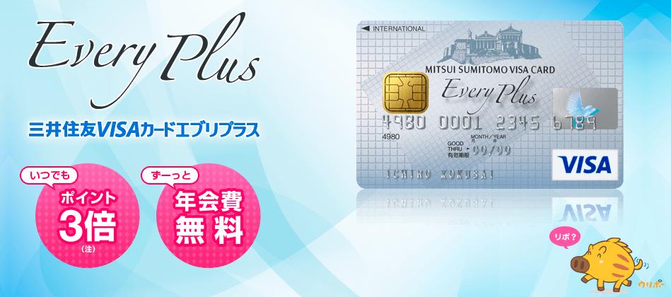 三井住友カードEveryPlus