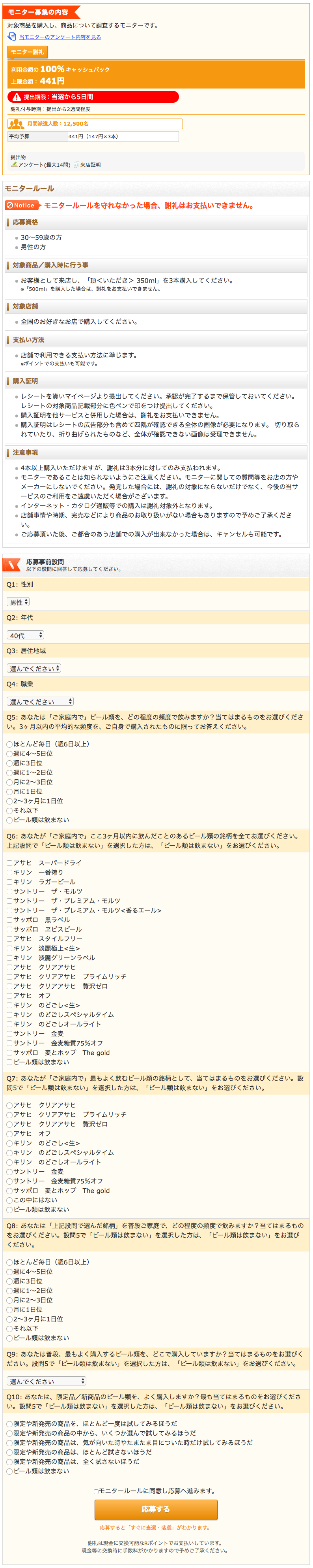 ファンくる_頂_03
