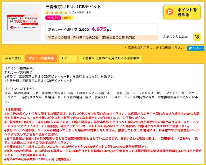 ハピタス_三菱東京UFJデビット_180202