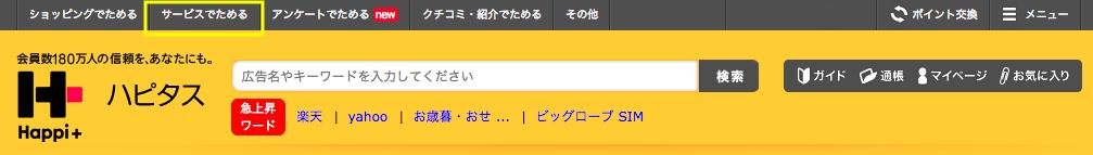ハピタスメニュー_サービス