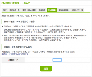 i2i_SMS認証2
