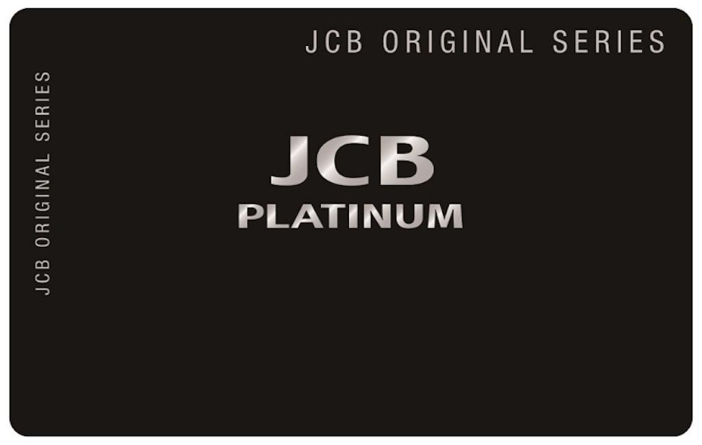 JCB_プラチナ