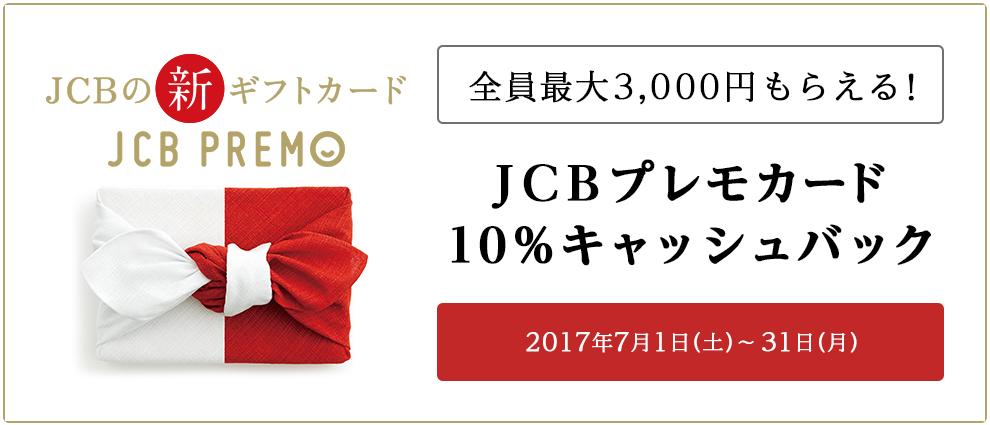 JCBプレモキャンペーン