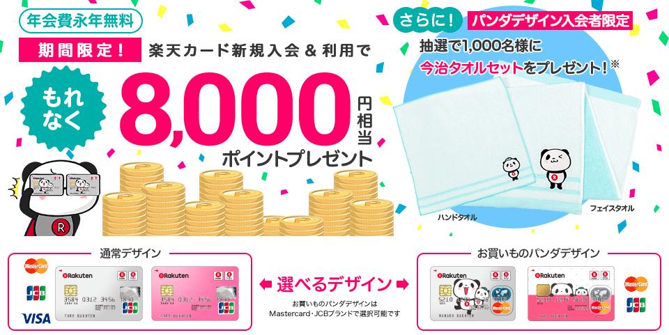 楽天カードキャンペーン_171017