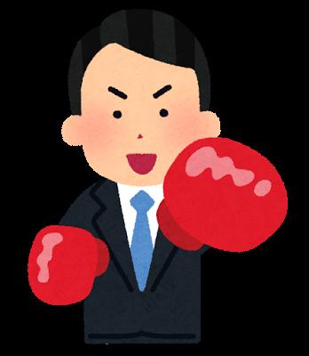ボクシング男性スーツ