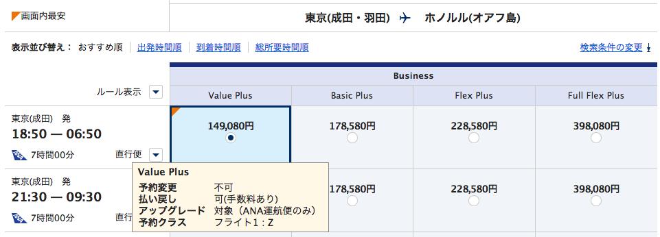 アップグレードポイント_成田ホノルル_Business